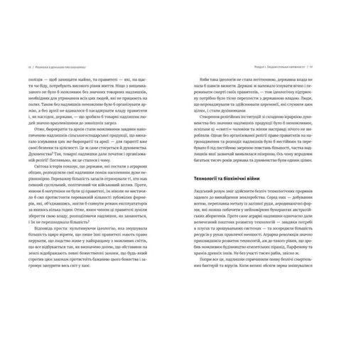 Книга Розмови з донькою про економіку. Коротка історія капіталізму - Варуфакіс Яніс Прев'ю 5
