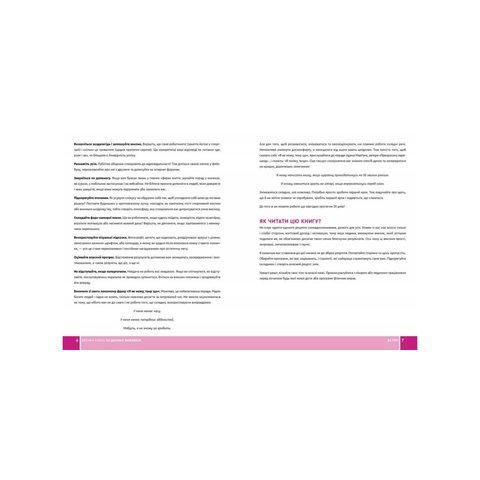 Велика книга 30-денних викликів. 60 програм формування звичок для кращого життя - Каспер Розанна Прев'ю 3